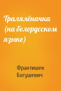 Тралялёначка (на белорусском языке)