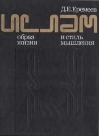 Ислам. образ жизни и стиль мышления