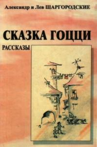 Александр и Лев Шаргородские - Сказка Гоцци