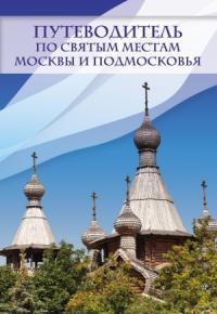 Путеводитель по святым местам Москвы и Подмосковья