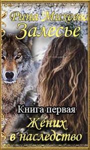 Рина Михеева - Залесье. Жених в наследство