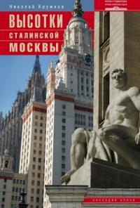 Высотки сталинской Москвы. Наследие эпохи