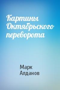 Картины Октябрьского переворота