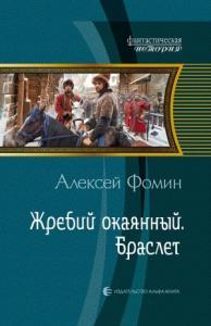 Алексей Фомин - Жребий окаянный. Браслет