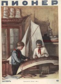 Пионер, 1949 № 10 Октябрь