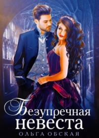 Безупречная невеста, или Страшный сон проректора