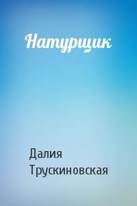 Далия Трускиновская - Натурщик