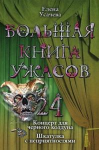 Большая книга ужасов – 24