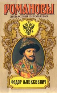 Сергей Мосияш, Александр Лавинцев - Федор Алексеевич