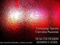 Псы Господни (Domini Canes)