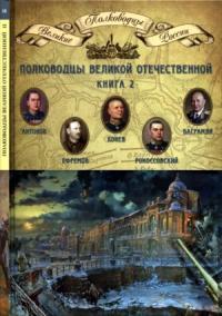 Полководцы Великой Отечественной. Книга 2