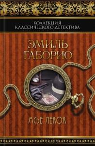 Мсье Лекок