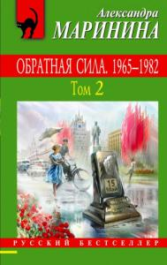 Обратная сила. Том 2. 1965–1982