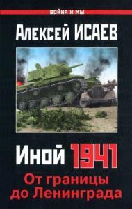 Иной 1941
