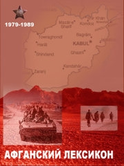«Афганский» лексикон. Военный жаргон ветеранов афганской войны 1979-1989 г.г.