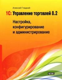 1С: Управление торговлей 8.2