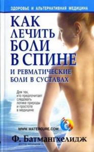 Ферейдун Батмангхелидж - Как лечить боли в спине и ревматические боли в суставах