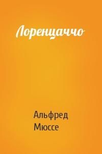 Альфред Де Мюссе - Лоренцаччо
