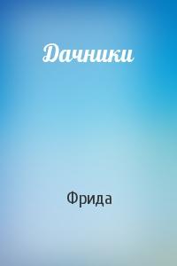 Дачники
