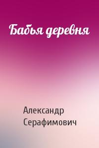 Александр Серафимович - Бабья деревня