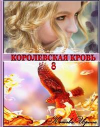 Королевская кровь - 8