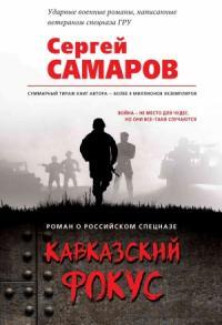 Сергей Самаров - Кавказский фокус