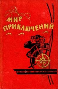Мир приключений, 1964 (№10)