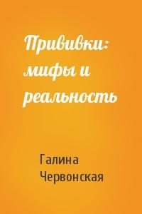 Галина Червонская - Прививки: мифы и реальность