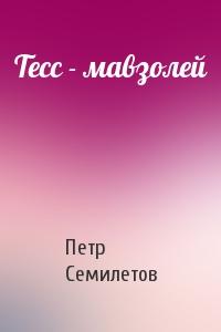 Петр Семилетов - Тесс - мавзолей