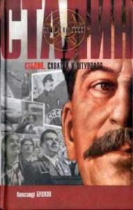 Александр Бушков - Сталин. Схватка у штурвала