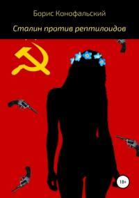 Сталин против рептилоидов