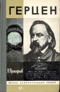 Вадим Прокофьев - Герцен