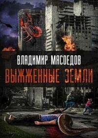Выжженные земли (полная книга)