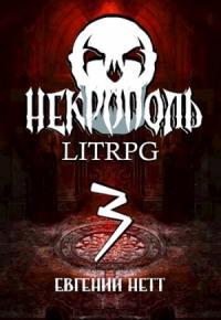 Некрополь. LitRPG. Часть третья.