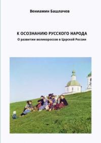 К осознанию русского народа