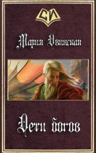 Мария Двинская - Дети богов (СИ)