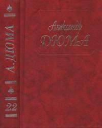 Собрание сочинений в 50 томах. Том 22. Графиня де Шарни (Части I, II, III)