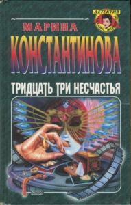 Марина Константинова - Тридцать три несчастья