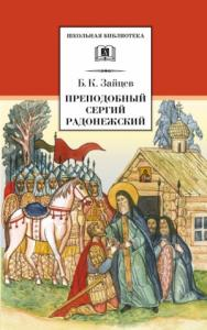 Преподобный Сергий Радонежский (сборник)