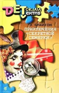 Приключения «Секретной семерки»
