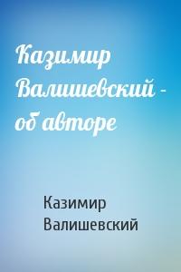 Казимир Валишевский - об авторе