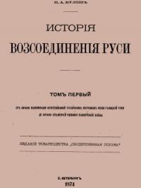 История воссоединения Руси. Том 1