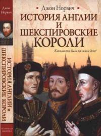 Джон Норвич - История Англии и шекспировские короли