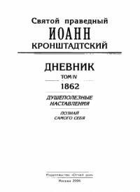 Дневник. Том IV. 1862. Душеполезные наставления. Познай самого себя