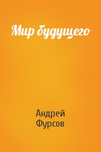 Андрей Фурсов - Мир будущего