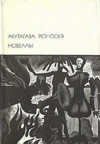Акутагава Рюноскэ - Новеллы