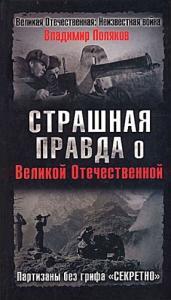 Владимир Поляков - Страшная правда о Великой Отечественной