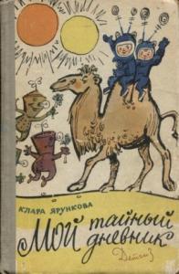 Клара Ярункова - Мой тайный дневник