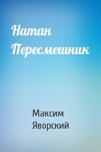 Натан Пересмешник