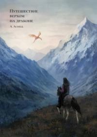 Путешествие верхом на драконе (СИ)